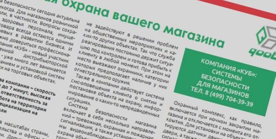 Первая публикация о Компании КУБ в 2016 году